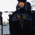 Photos: 無限列車