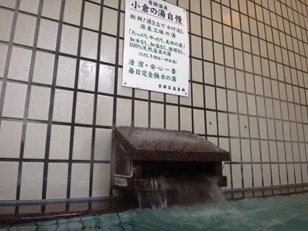 沓掛温泉Y