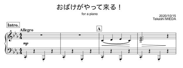 ピアノソロ「おばけがやって来る」