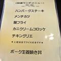 たいめいけん 2016.09 (03)