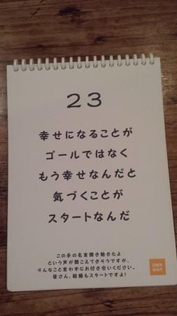 20140424_180211