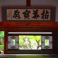 Photos: 恵林寺方丈 #恵林寺 #寺 #temple #mysky #山梨