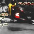 Photos: 告知!『第146回モノコン』だべぇ~!
