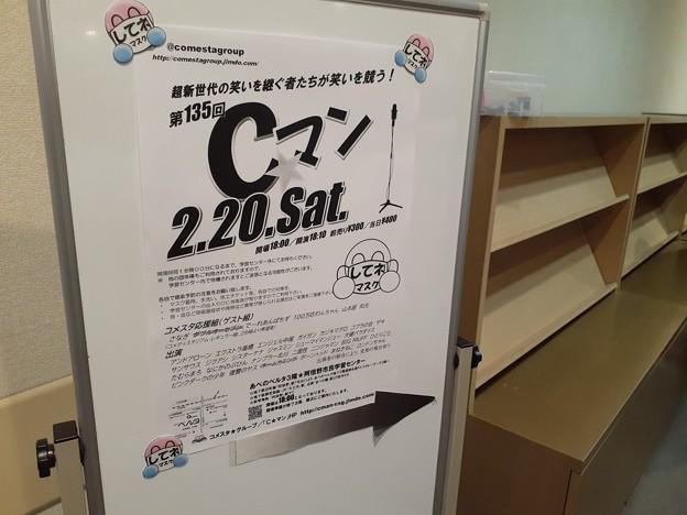 C★マン-135 準備物 (5)