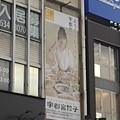 Photos: 橘田いずみさんの看板(8月14日)