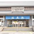 写真: 佐原駅
