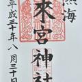 Photos: 来宮神社 御朱印