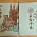 Photos: 来宮神社 御朱印帳