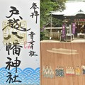 写真: 戸越八幡神社の御朱印