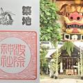 Photos: 波除神社の御朱印
