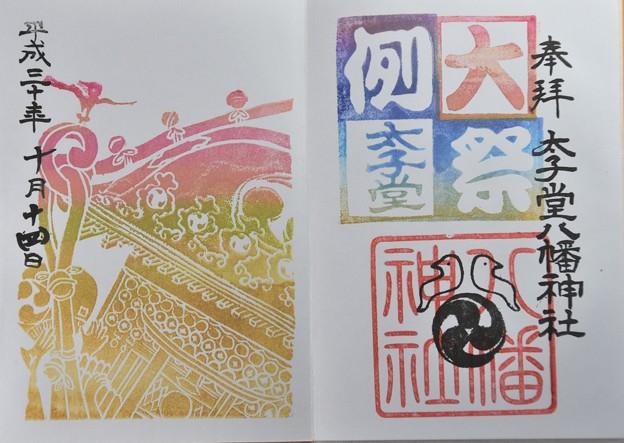 写真: 太子堂八幡神社の御朱印(例大祭)