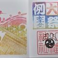 太子堂八幡神社の御朱印(例大祭)