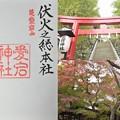 Photos: 愛宕神社の御朱印