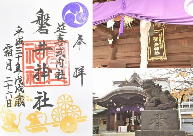 Photos: 磐井神社の御朱印(11月)