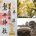 磐井神社の御朱印(12月)
