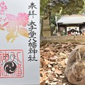 太子堂八幡神社の御朱印(12月)