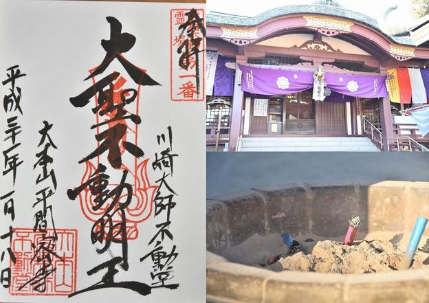 川崎大師、御朱印(不動堂)2019