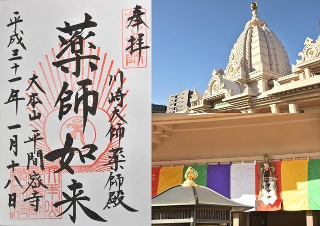 川崎大師、御朱印(薬師殿)2019
