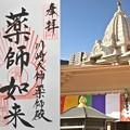 Photos: 川崎大師、御朱印(薬師殿)2019