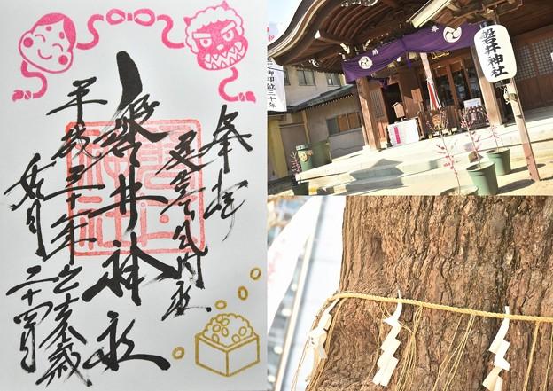 磐井神社(2月)
