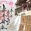 Photos: 磐井神社(2月)