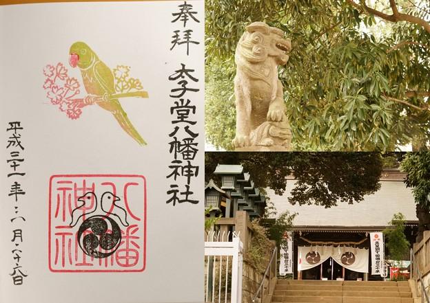 太子堂八幡神社(3月)