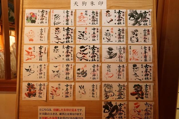 古峯神社 天狗の御朱印の見本