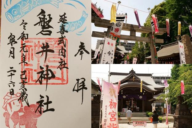 磐井神社(令和元年5月)の御朱印