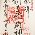 Photos: 箭弓稲荷神社 御朱印