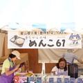 Photos: 地粉うどん「めんこ61(ロクイチ)」