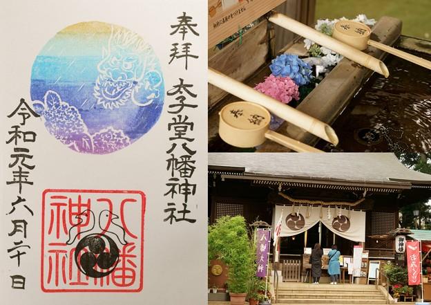太子堂八幡神社の御朱印(令和元年6月)