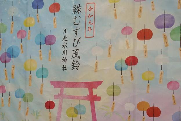 Photos: 川越氷川神社 看板