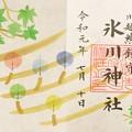 Photos: 川越氷川神社 御朱印