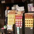 Photos: 菓子屋横丁