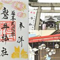 Photos: 磐井神社の御朱印(令和元年7月)