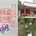 麻布氷川神社の御朱印(令和元年7月)