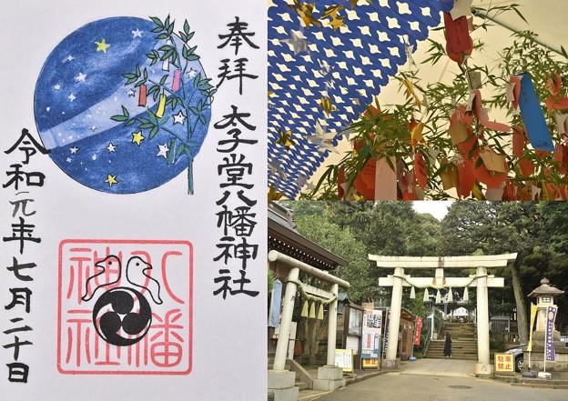 太子堂八幡神社の御朱印(七夕)