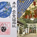 Photos: 太子堂八幡神社の御朱印(七夕)