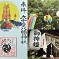 太子堂八幡神社の御朱印(みたま祭)