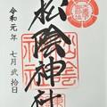 Photos: 松陰神社の御朱印