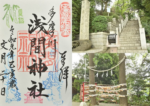 多摩川浅間神社の御朱印(令和元年7月)