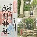 Photos: 多摩川浅間神社の御朱印(令和元年7月)