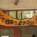 Photos: 日本一のモグラ駅 土合駅