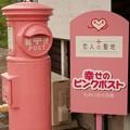 Photos: ピンクのポスト