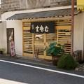 Photos: 久遠寺 門前町