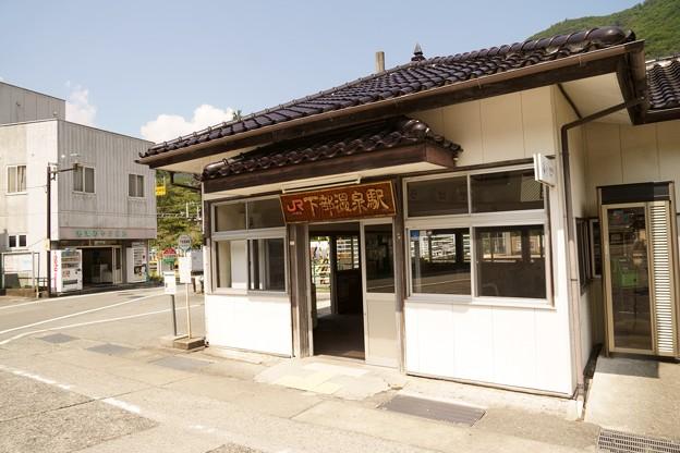 下部温泉駅