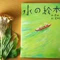 Photos: 水の絵本