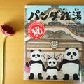 Photos: パンダ銭湯