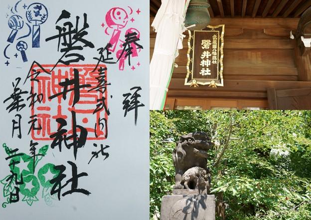 磐井神社の御朱印(令和元年8月)