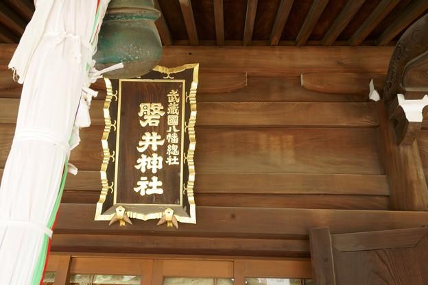 磐井神社(令和元年8月)